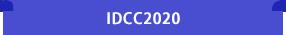 IDCC2020大會