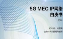 2020 5G MEC IP网络白皮书:超50%的企业生成数据在数据中心处理可