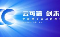 前方高能:中国电子云进军云计算市场,号角已吹响