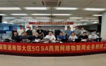"""实现三个""""首次"""":中国联通5G To B网络正式启动规模商用"""