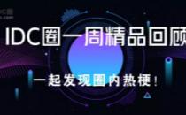 【IDC圈一周最HOT】顺德、怀来、合肥新落地数据中心,Q2交换机增30%,CDN牌照,上海产业绿贷撑IDC发展……