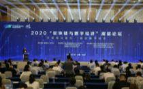 """邂逅南京 链接未来——2020""""区块链与数字经济""""高层论坛成功召开"""