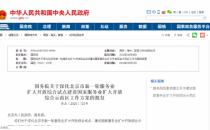 """北京市新一轮服务业扩大开放综合试点方案出台 提""""分级分类推动数据中心建设"""""""