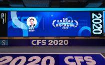 """维谛技术(vertiv)荣获""""2020最具创新力企业"""""""
