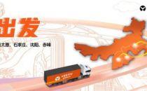 【非同一般 创新盛宴】维谛技术(Vertiv)关键基础设施巡展登陆北部地区