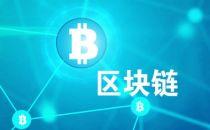 """湘南湘西区块链产业园建设有序推进,打造""""区块链+数字经济""""产业生态"""