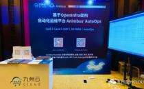 九州云携新一代智能运维平台亮相2020双态IT乌镇用户大会