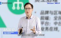 青腾公开课线上开讲,企业数字化转型蓝图首度对外发布