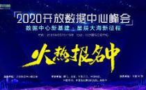 ODCC 2020开放数据中心峰会亮点剧透之云服务器(方升)