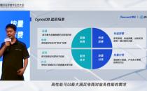 """腾讯云张青林:CynosDB打造企业数字化转型核""""新""""引擎"""
