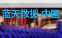 """"""".中国""""域名助力公益组织 蓝天救援队启用全中文国家域名"""