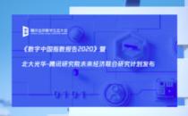 《2020数字中国指数报告》:2019年全国用云量增速达118%