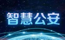 偶数科技数据库OushuDB助推湖北公安实现大数据智能化建设