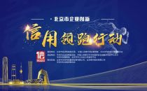 """亿美软通当选""""2019年度北京市企业创新信用领跑企业"""""""