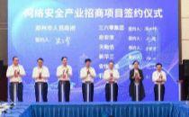 360与郑州市签署亿级战略协议 建设网络安全产业基地重大基础设施群
