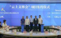 """腾讯独家技术支持首次""""云上文博会"""", 高标准搭建""""五朵云""""平台"""