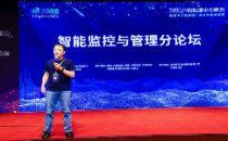 ODCC智能监控与管理工作组组长、腾讯数据中心高级架构师颜小云:开幕致辞
