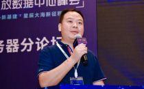 中国电信研究院高级工程师杨涛:OTII 1U服务器项目介绍