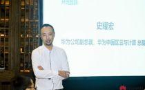 """华为云""""X-Team""""- SaaS伙伴CXO闭门交流会北京专场成功举办"""