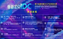"""""""重新定义IDC""""——第十五届IDC产业年度大典即将开幕"""