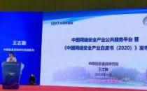 中国网络安全产业白皮书发布:我国网安产业规模预计超一千七百亿元