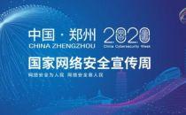 以安全赋能云网协同,亚信安全亮相2020国家网络安全宣传周