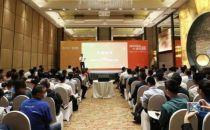 维谛技术(Vertiv)ITC联盟发展大会北京站活动隆重举行