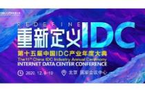 【IDC圈一周最HOT】IDCC2020、阿里全浸没式液冷数据中心、宝钢大数据中心、全国用云增119%、第33批CDN牌照
