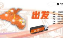 穿越万里,只为与你相遇--维谛技术(Vertiv)关键基础设施巡展登陆东部地区
