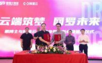 鹏博士与阿里云强强联合 云网业务助力中国企业数字化转型