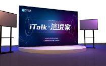 【IDCC2020】共论行业盛世 iTalk演说家招募开启!