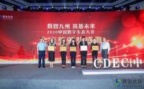 中建信息斩获2020中国数字生态大会多项荣誉