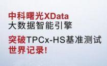 曙光XData大数据平台突破TPCx-HS基准测试世界记录!