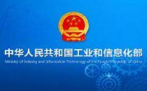 工信部发布拟注销7家企业跨地区增值电信业务经营许可的公示