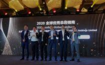 全联接大会2020启幕,中建信息蝉联华为全球优秀总经销商