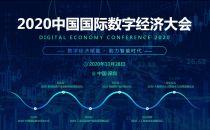 数字经济快速崛起,2020中国国际数字经济大会乘风而来!
