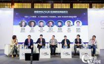 融资中国2020(第八届)金融科技创新峰会圆满落幕