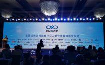 """""""CNGDC""""重新定义云游的新形态"""