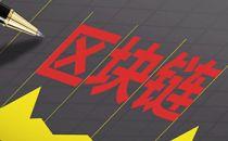 2020中国国际区块链技术与应用大会在南昌开幕