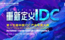 重新定义IDC丨行业先锋企业展第一期