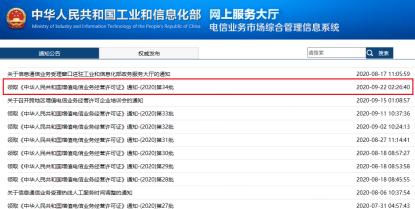 工信部公布第34批CDN牌照的企业名单  共有23家企业获得CDN牌照