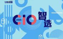 2020年CIO智选系列大奖出炉啦