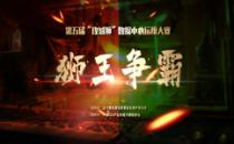 """【IDCC 2020】第五届""""攻城狮""""数据中心运维大赛全面启动"""