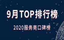 2020服务商口碑榜Top50(9月)重磅出炉