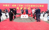 中国云·成都(邛崃)5G云基地IDC项目开工