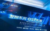"""偶数科技荣获第四届""""浦发银行国际金融科技创新大赛""""提名奖"""