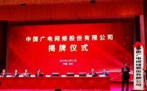第四大运营商!中国广电网络股份有限公司揭牌