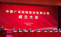 中国广电网络股份有限公司成立大会举行