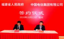 """中国电信与福建签约 推进""""新基建""""四大工程"""