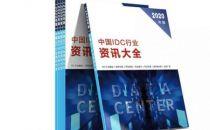 经典重现!2020版《中国IDC行业资讯大全》再度开放免费赠阅
